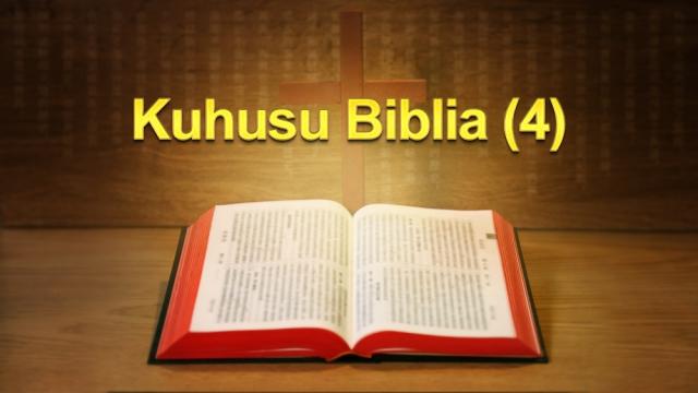 Kuhusu Biblia (4) ~ Ingia Katika Kanisa la Mwenyezi Mungu