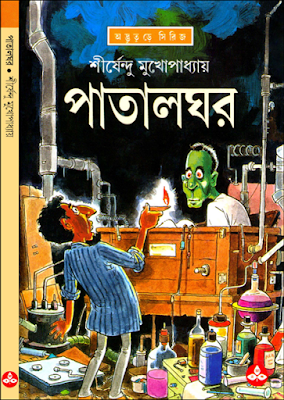 Patalghor - Shirshendu Mukhopadhyay (pdfbengalibooks.blogspot.com)