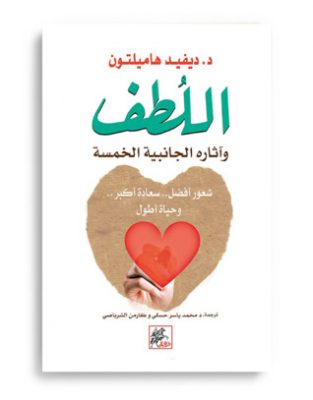 تحميل كتب التنمية البشرية