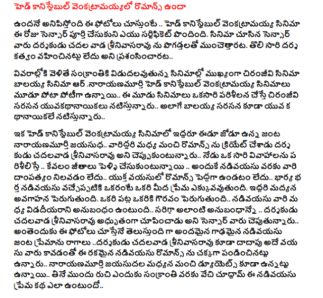 Romance VENKATRAMAIAH have Head Constable It seems to be looking at the photos .. Head Constable VENKATRAMAIAH film censor the day the certificate was completed, and was Au. Rao is the director of the praise they use the sensor saw the movie muncettarata cadala. Not the first time that direct vahincinattu prasansincarata .. Well Sankranthi release in cinemas of the film, especially in the recent film Chiranjeevi VENKATRAMAIAH or narayanamurti head constable and three films have secured competitive .. yuvakathanayikalu three films starring opposite Chiranjeevi .. If the observation of the recent as well as playing the lead role opposite the young .. being a teenager is not much romance .. nadivayasu vacceppatiki okarante husband wife are at each other's love. Increase understanding between the two. the same age as they are this kind .. Narayana jayasudala nadivayasu romance between pandincinattu well, there are also good dyuyets .. taste before serving cuddam why wait until wallpaper is how the nadivayasu love story ..