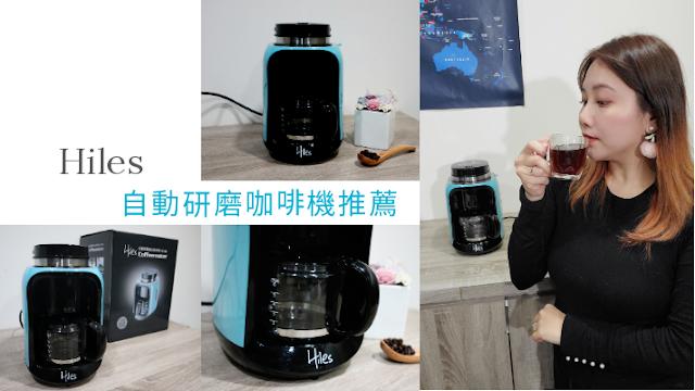 Hiles全自動研磨咖啡機HE-688評價