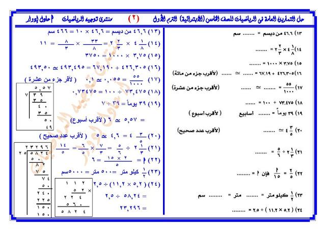 كتاب التمارين رياضيات 5 محلول