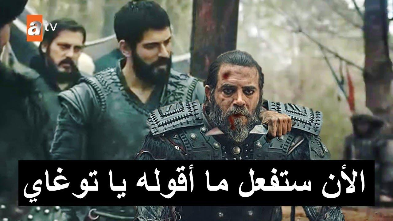 مفاجأة عثمان في اعلان 2 قيامة عثمان حلقة 51 - كيف ستكون لعبة عثمان وآريس؟