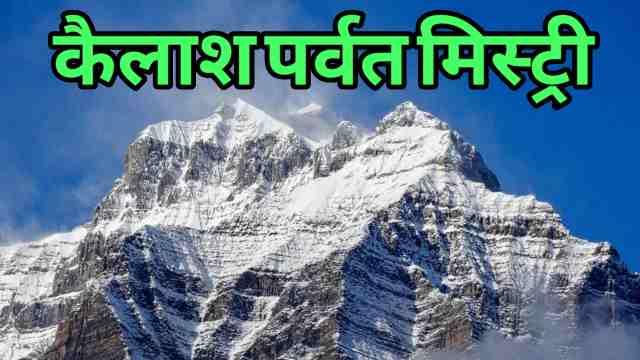 कैलाश पर्वत की मिस्ट्री  नहीं चढ़ पाया इस पर आज तक कोई