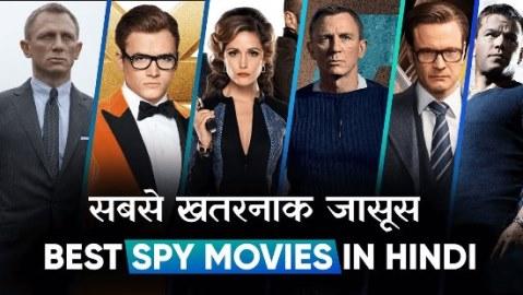 हॉलिवुड की 7 सबसे अच्छी जासूस वाली फिल्मे - Hollywood Best Top 7 Spy Movies