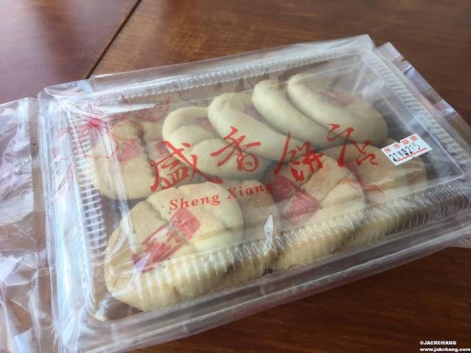 【苗栗銅鑼美食】盛香餅店,嘗嘗地瓜餅是什麼滋味。