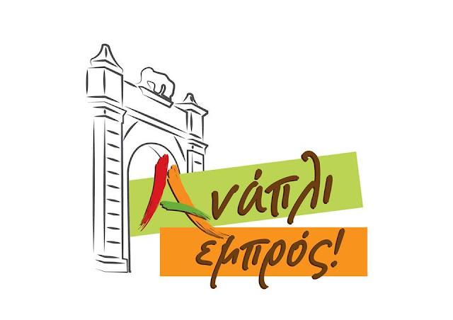 Ολοήμερη εκδήλωση-διαμαρτυρία στην Καραθώνα για τον σκουπιδότοπο την Τετάρτη