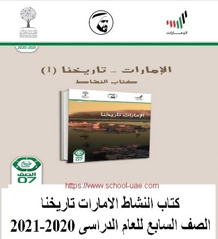 كتاب النشاط الامارات تاريخنا الصف السابع للعام الدراسى 2020-2021