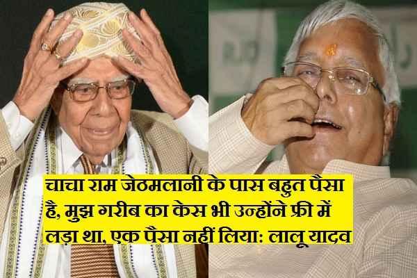 राम जेठमलानी चाचा के पास बहुत पैसा है, मुझ गरीब का केस भी उन्होंने फ्री में लड़ा था: लालू यादव