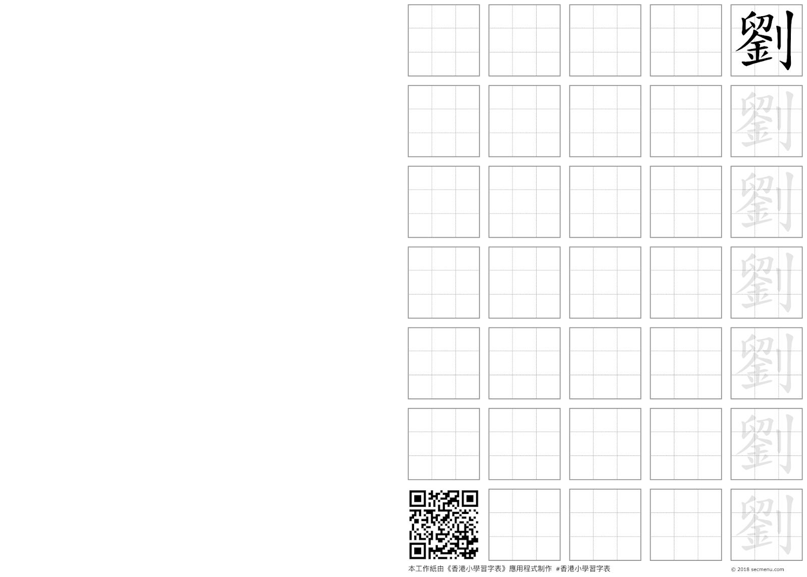 | 幼兒學習 | ufixx 中文寫字學習套裝教具分享 (附中文學習網資源分享)