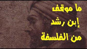 كيف دافعت فلسفة ابن رشد عن الفلسفة