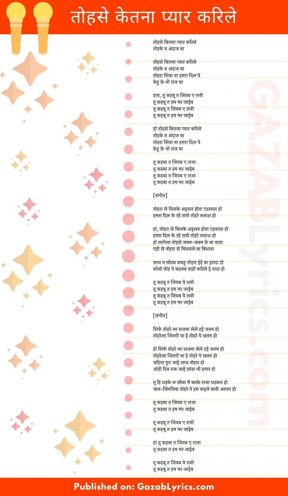 Tohse Ketna Pyar Karile song lyrics image