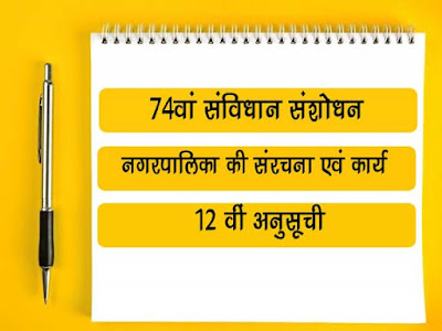 74वां संशोधन अधिनियम | 1992 का 74वां संशोधन अधिनियम | 74 Amendment in India Constitution