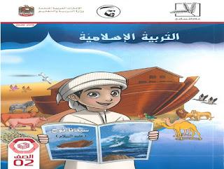 كتاب الطالب في التربية الاسلامية للصف الثاني الفصل الاول 2019-2020