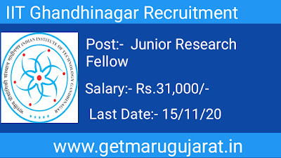 IIT Ghandhinagar Recruitment, IIT Ghandhinagar Junior Research Fellow Recruitment