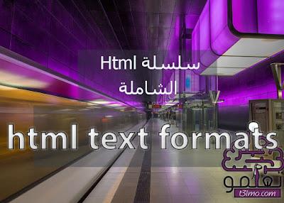شرح تنسيق النصوص بلغة html