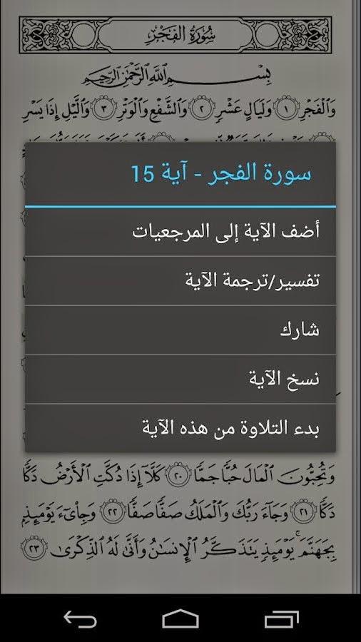 http://koonoz.blogspot.com/2014/06/quran-android.html