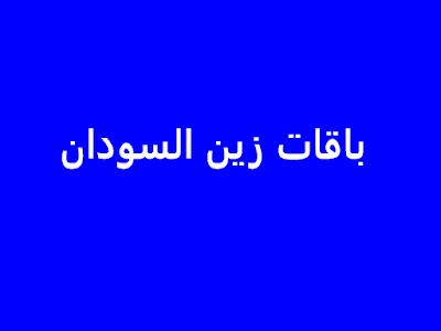 باقات زين السودان