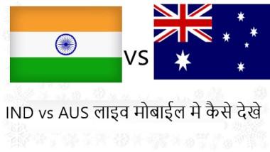 India vs Australia t20 match live