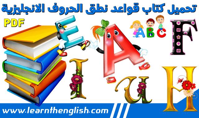 تحميل كتاب قواعد نطق الحروف الانجليزية