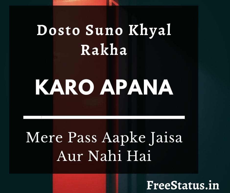 Dosto-Suno-Khyal-Rakha-Karo-Apana-Dosti-Best-Shayari-In-Hindi
