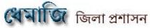 Assam-Dhemaji-Govt-Jobs-Career-Vacancy-2018-19