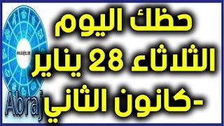 حظك اليوم الثلاثاء 28 يناير-كانون الثاني 2020