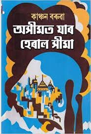 ASIMAT JAR HERAL SEEMA অসীমত যাৰ হেৰাল সীমা | 20 Assamese book You Should Not miss