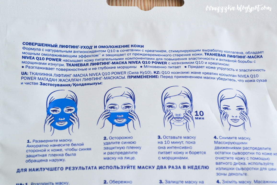 Тканевая лифтинг-маска NIVEA Q10 Power Mask Review & Swatches