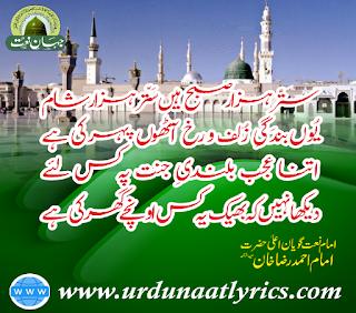 Urdu Naat Lyrics urdunaatlyricsdotcom
