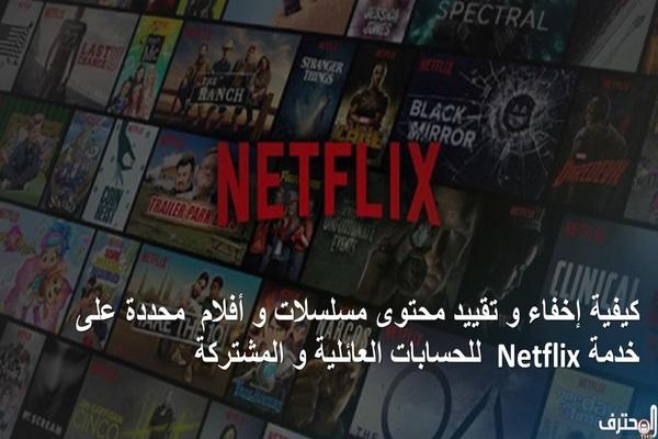 كيفية إخفاء و تقييد محتوى مسلسلات و أفلام  محددة على خدمة Netflix للحسابات العائلية و المشتركة