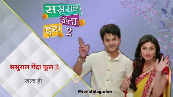 Star Bharat new upcoming drama TV Show Sasural Genda Phool 2, story, timing, TRP rating this week, actress, actors name with photo