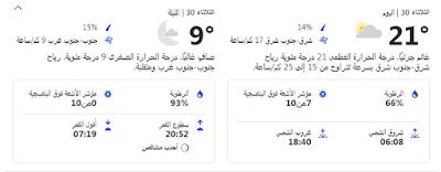 أحوال الطقس اليوم,احوال الطقس اليوم,أحوال الطقس,أحوال الطقس غدا,احوال الطقس لنهار اليوم,احوال الطقس في الجزائر غدا,احوال الطقس,احوال الطقس ايام القادمة,أحوال الطقس ليوم غد,توقعات احوال طقس الجزائر,احوال الجوية,احوال جوية,احوال الطقس ليوم الثلاثاء 30 مارس,أحوال الطقس في الجزائر الثلاثاء 30 مارس 2021,احوال الطقس ليوم الخميس 11 مارس,احوال الطقس ليوم الإثنين 8 مارس,الطقس,حالة الطقس,الطقس اليوم,طقس الثلاثاء 30 مارس 2021,احوال الطقس ليوم الثلاثاء,طقس غدا الثلاثاء 30 مارس 2021,طقس اليوم,الطقس بالمغرب