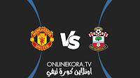مشاهدة مباراة مانشستر يونايتد وساوثهامبتون القادمة كورة اون لاين بث مباشر اليوم 22-08-2021 في الدوري الإنجليزي