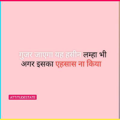 Romantic Shayari For Wife in Hindi