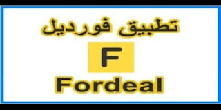 تنزيل تطبيق متجر سوق الانترنت فورديل fordeal shopping للايفون و الاندرويد عربي 2020