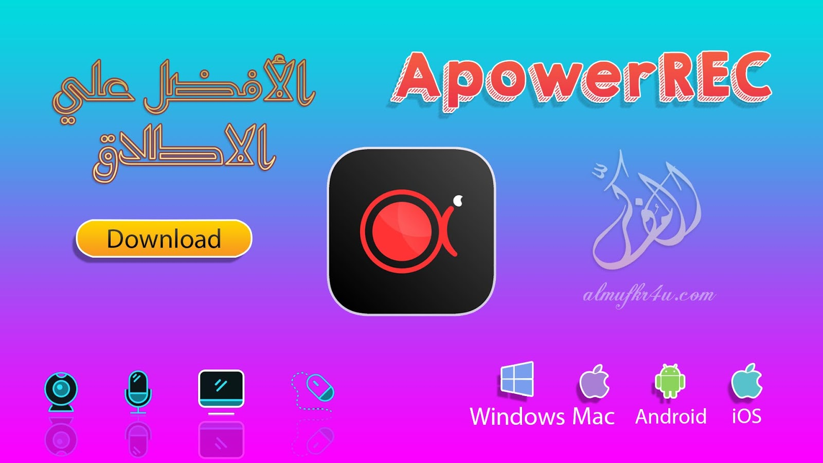 تحميل وتثبيت برنامج ApowerREC للكمبيوتر