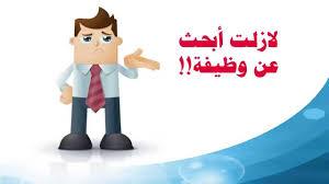 الوظائف المعلن عنها في مصر في الوقت الحالي