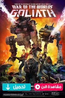 مشاهدة وتحميل فيلم حرب العوالم War of the Worlds: Goliath 2012 مترجم عربي