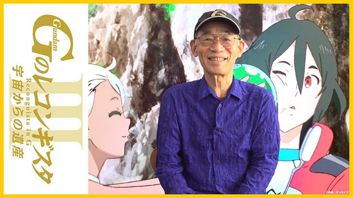 """Commento di Yoshiyuki Tomino riguardo """"G no Reconguista III"""""""