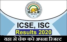 ICSE 10th 12th Result 2020 (घोषित) – Check ICSE, ISC Board Class 10th 12th Exam Result  2020, Dainik Exam com