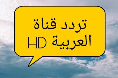 تردد قناة العربية بالجودة العالية al arabia HD على القمر الصناعي عرب سات أو بدر
