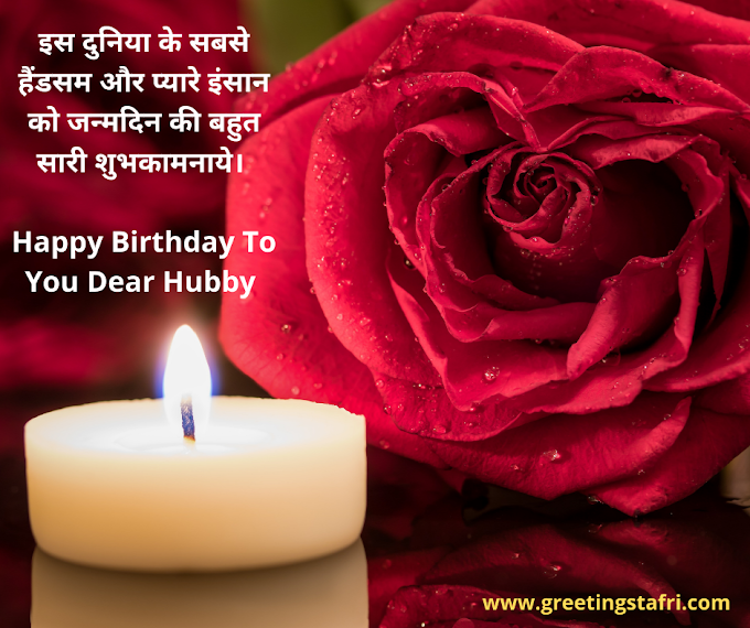 Birthday Wishes For Husband | 13+ Birthday Status For Husband