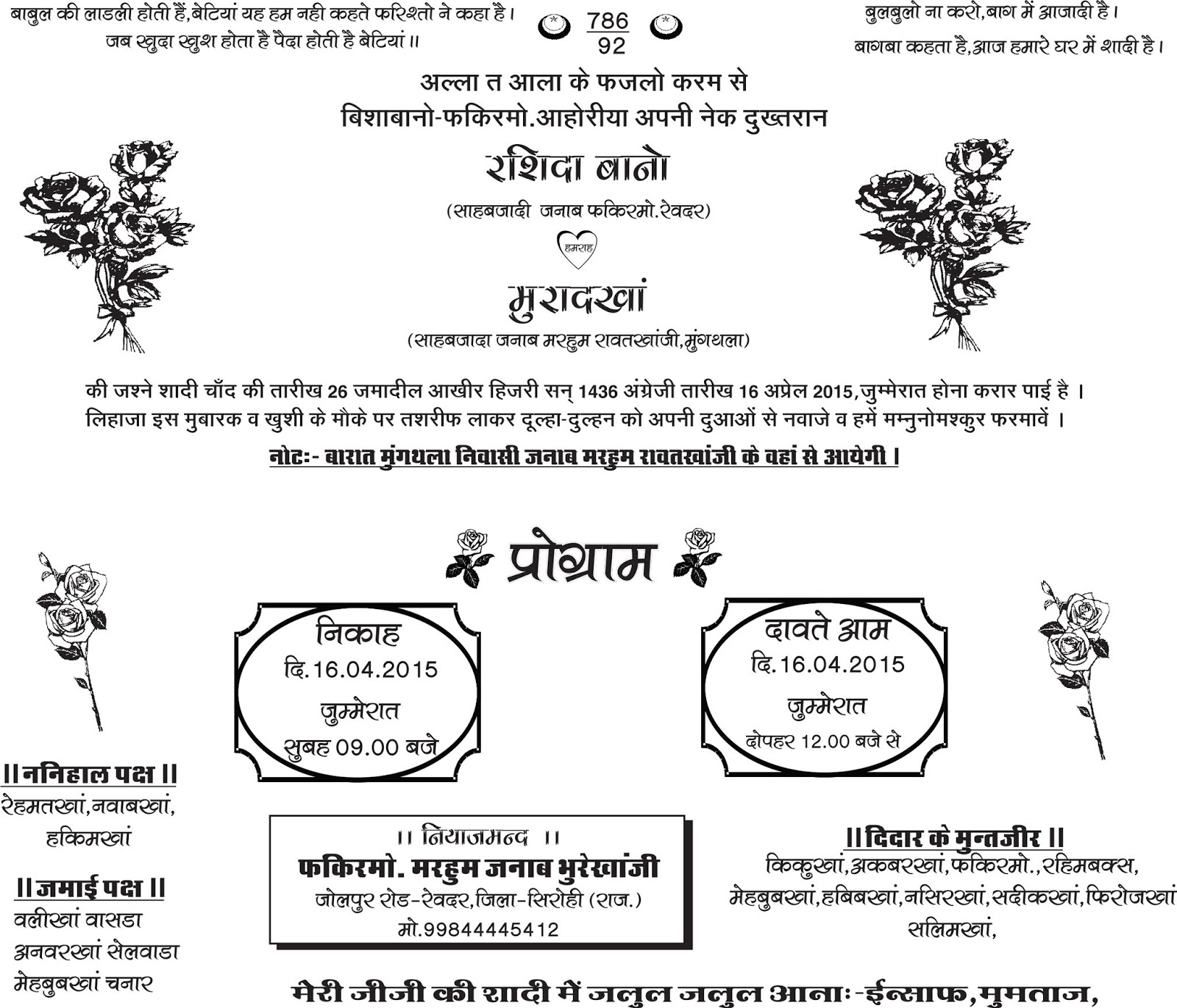 25 muslim wedding card matter in hindi