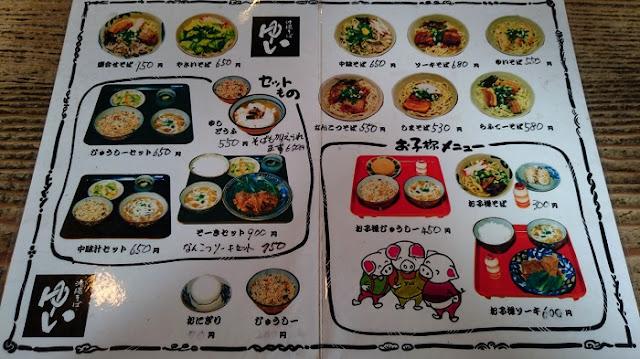 沖縄そばゆいのメニューの写真