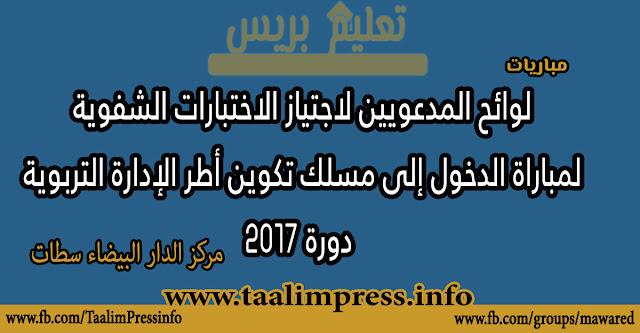 مركز الدار البيضاء سطات : لوائح المدعويين لاجتياز الاختبارات الشفوية  لمباراة الدخول إلى مسلك تكوين أطر الإدارة التربوية  دورة 2017