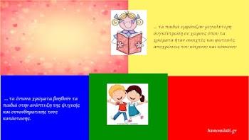 Ποια χρώματα βοηθούν στη συγκέντρωση των μαθητών;