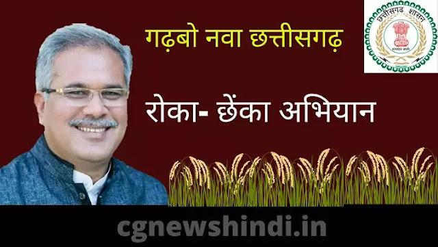 रोका-छेंका अभियान (Roka-Chheka Abhiyan)