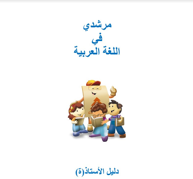 جديد دليل الأستاذة و الأستاذ مرشدي في اللغة العربية المستوى الخامس ابتدائي 2020