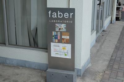 松本市大手 faber LABORATORIO 看板